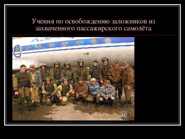 Учения  по освобождению заложников из захваченного пассажирского самолёта