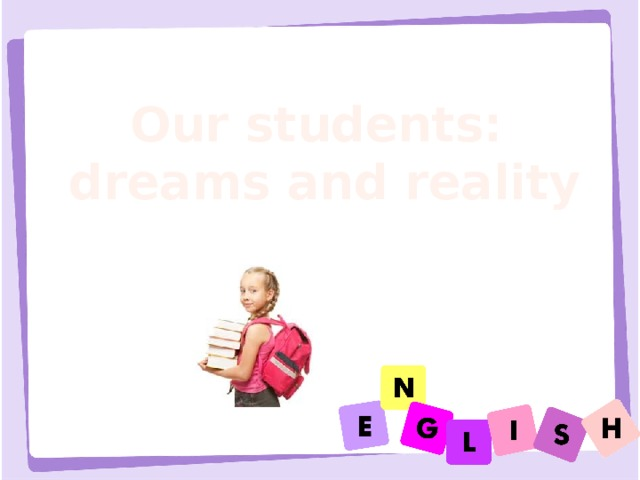 Our students: dreams and reality