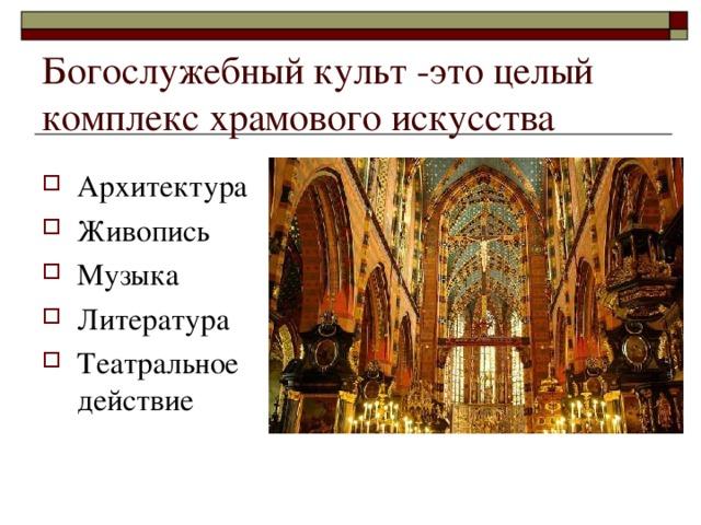 Богослужебный культ -это целый комплекс храмового искусства