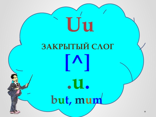 Uu закрытый слог [ ^]  . u . b u t, m u m