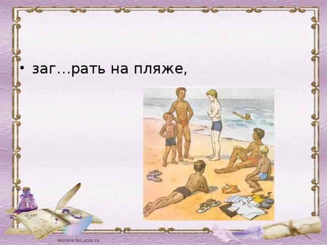заг…рать на пляже,