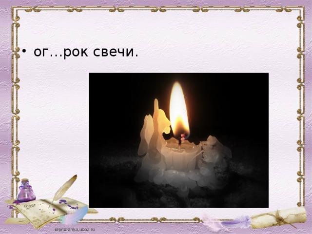 ог…рок свечи.