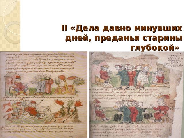 II «Дела давно минувших дней, преданья старины глубокой»   А.С.Пушкин