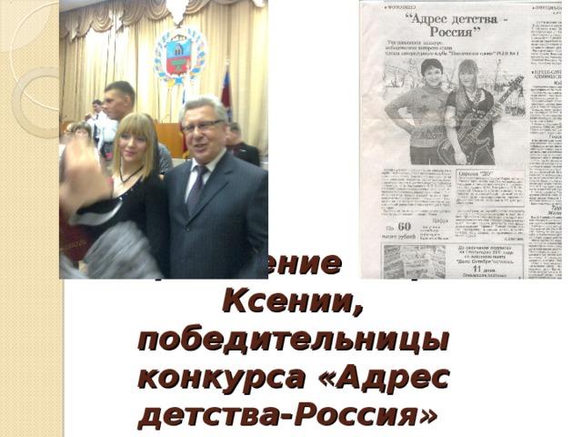 Награждение Нерози Ксении, победительницы конкурса «Адрес детства-Россия»  (60 тысяч рублей)