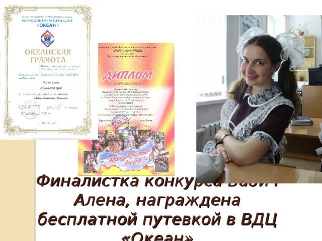 Финалистка конкурса Бабич Алена, награждена бесплатной путевкой в ВДЦ «Океан»