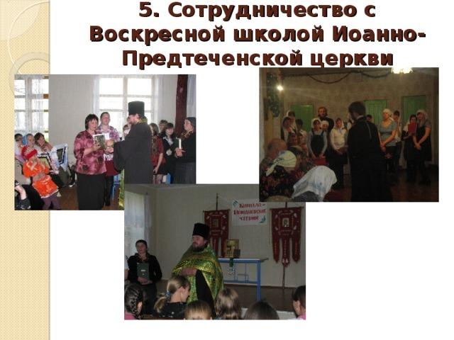 5. Сотрудничество с Воскресной школой Иоанно-Предтеченской церкви