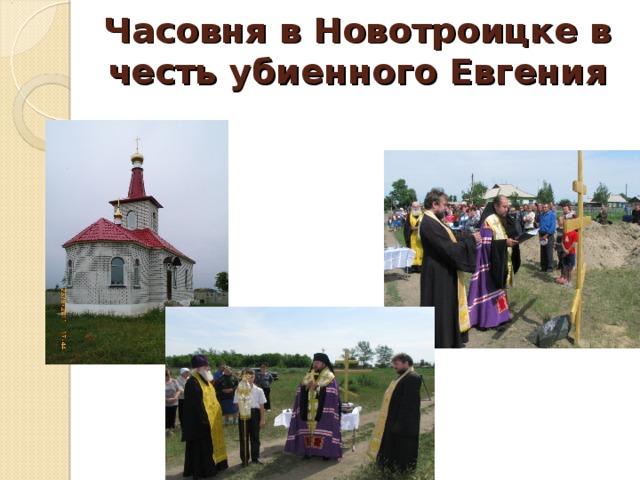 Часовня в Новотроицке в честь убиенного Евгения