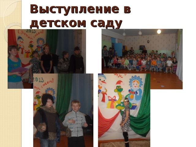 Выступление в детском саду