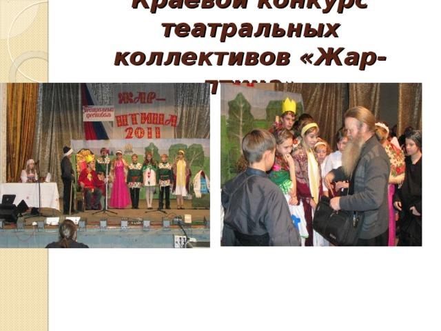 Краевой конкурс театральных коллективов «Жар-птица»