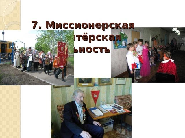 7. Миссионерская  и волонтёрская деятельность