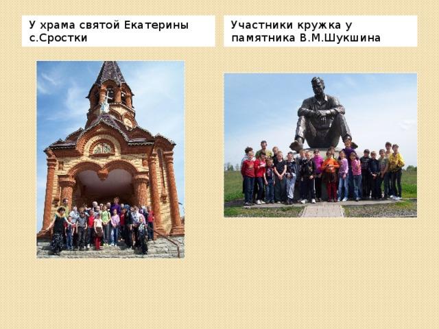 У храма святой Екатерины с.Сростки Участники кружка у памятника В.М.Шукшина