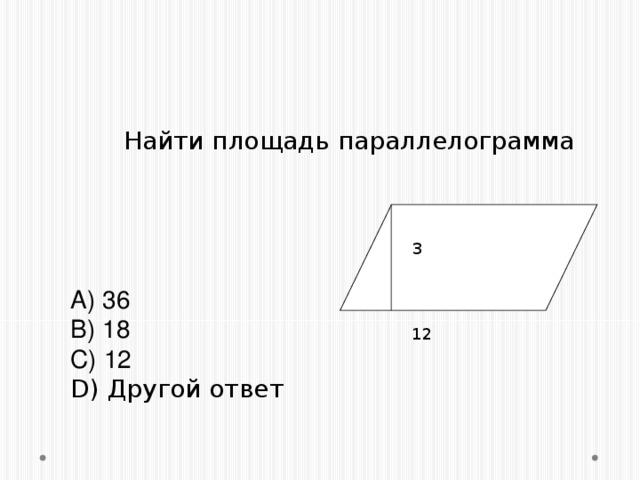 Задание №6.    Найти площадь параллелограмма 3        A) 36 B) 18 C) 12 D) Другой ответ 12