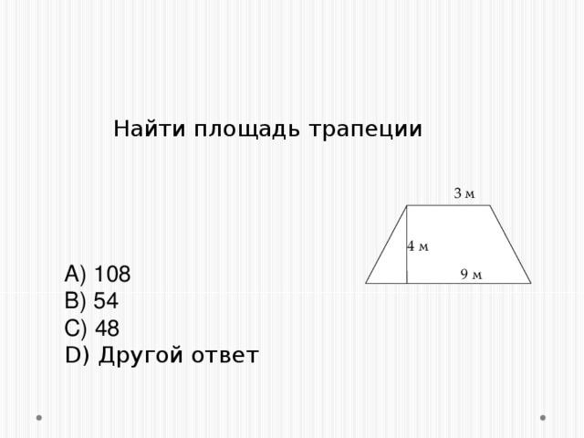 Задание №7.    Найти площадь трапеции 3 м        A) 108 B) 54 C) 48 D) Другой ответ  4 м 9 м