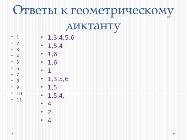 Ответы к геометрическому диктанту