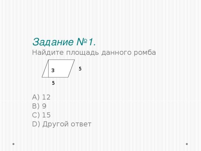 Задание №1. Найдите площадь данного ромба        A) 12 B) 9 C) 15 D) Другой ответ 5 3 5