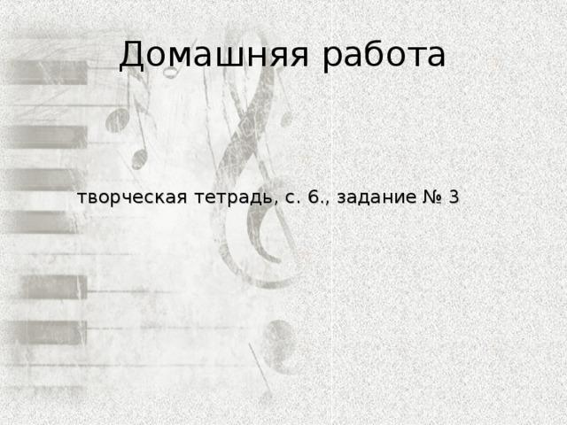 Домашняя работа творческая тетрадь, с. 6., задание № 3