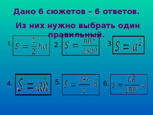 Дано 6 сюжетов – 6 ответов.  Из них нужно выбрать один правильный.  3. 1. 2.  . 5. 4. 6.