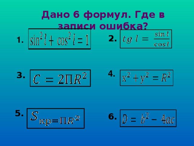 Дано 6 формул. Где в записи ошибка? 2.  1. 4.  3. 5.  6.