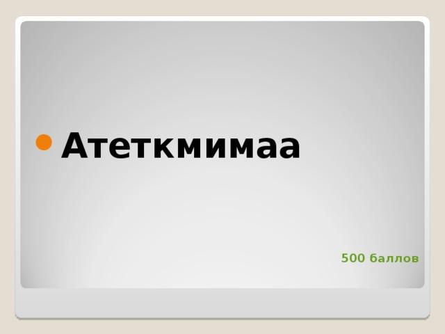 Атеткмимаа