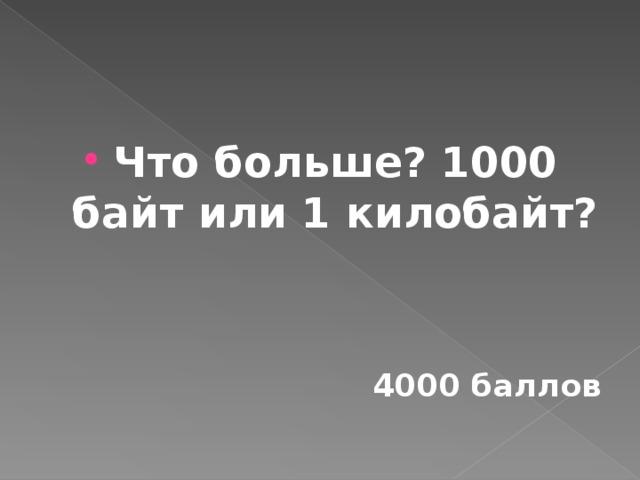 Что больше? 1000 байт или 1 килобайт?