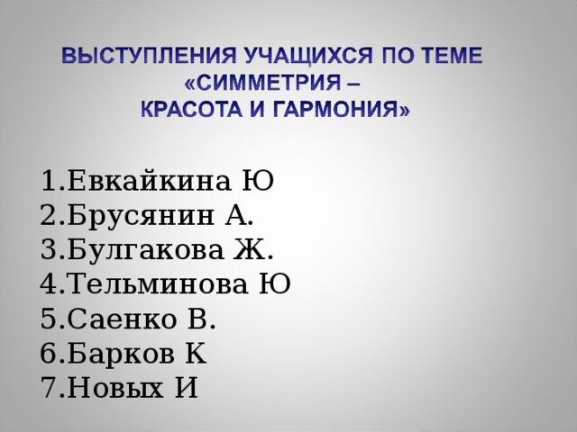 Евкайкина Ю Брусянин А. Булгакова Ж. Тельминова Ю Саенко В. Барков К Новых И