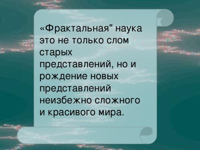 «Фрактальная