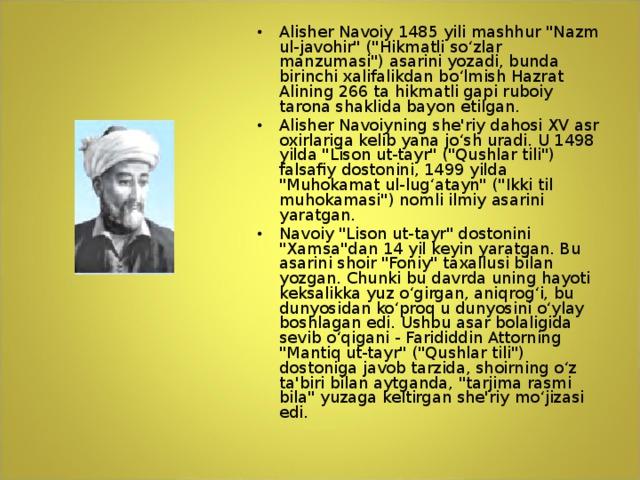 Alisher Navoiy 1485 yili mashhur