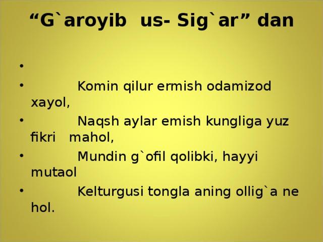 """ G`aroyib us- Sig`ar"" dan"