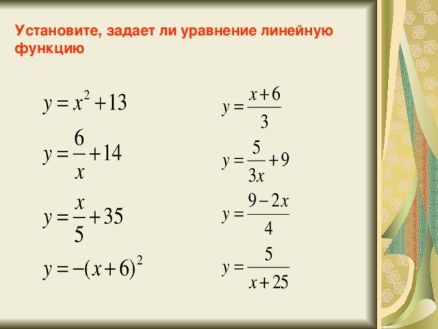 Установите, задает ли уравнение линейную функцию