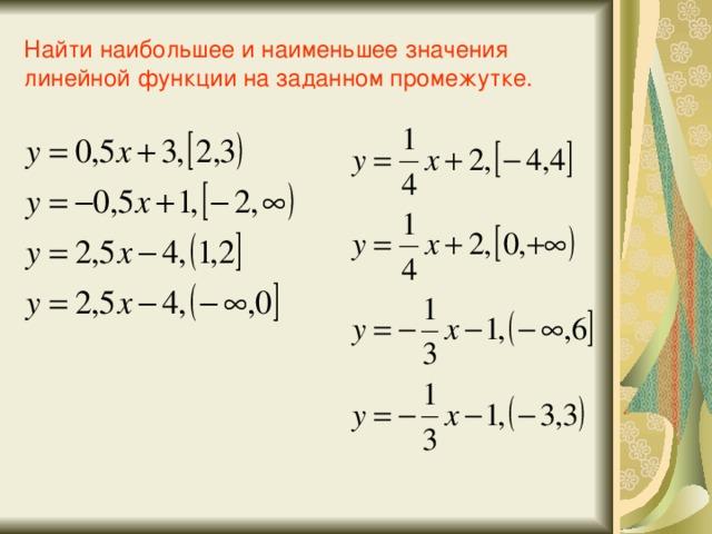 Найти наибольшее и наименьшее значения  линейной функции на заданном промежутке.