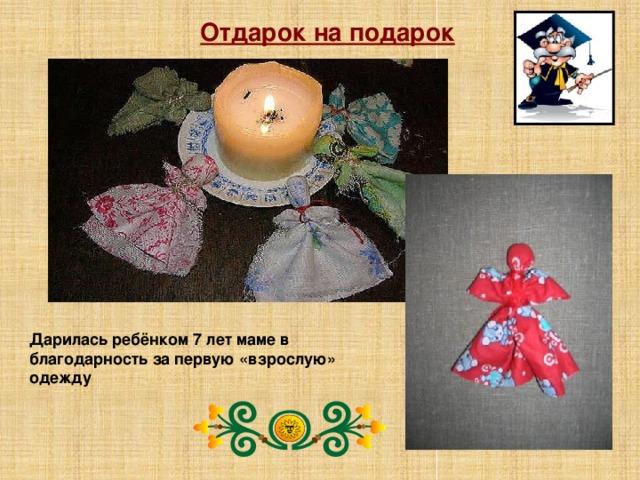 Отдарок на подарок Дарилась ребёнком 7 лет маме в благодарность за первую «взрослую» одежду