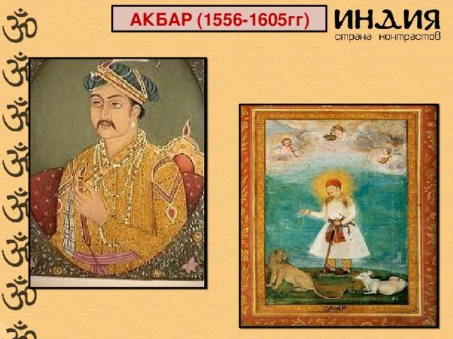 АКБАР (1556-1605гг)
