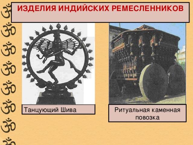 ИЗДЕЛИЯ ИНДИЙСКИХ РЕМЕСЛЕННИКОВ Танцующий Шива Ритуальная каменная повозка