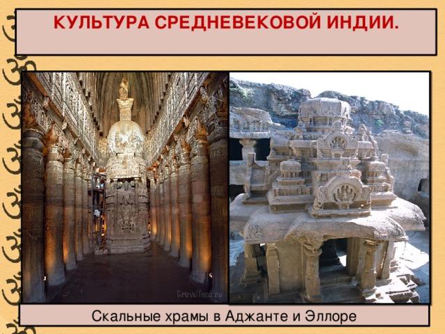 КУЛЬТУРА СРЕДНЕВЕКОВОЙ ИНДИИ.  Скальные храмы в Аджанте и Эллоре