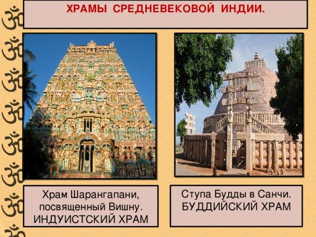 ХРАМЫ СРЕДНЕВЕКОВОЙ ИНДИИ.  Ступа Будды в Санчи. БУДДИЙСКИЙ ХРАМ Храм Шарангапани, посвященный Вишну. ИНДУИСТСКИЙ ХРАМ