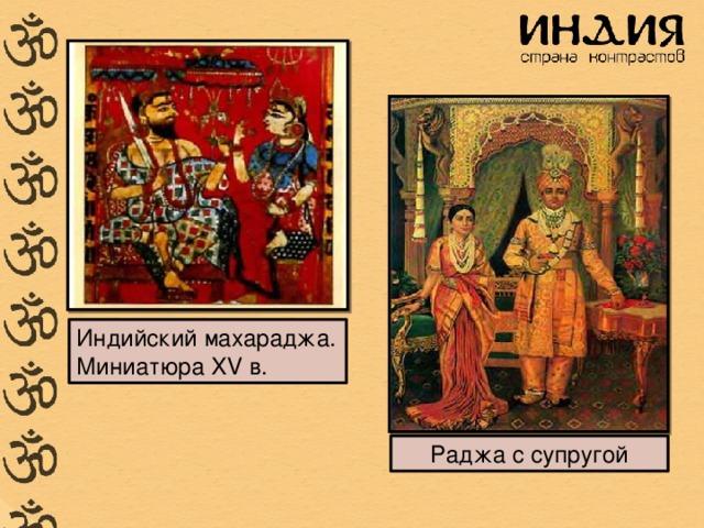 Индийский махараджа. Миниатюра XV в. Раджа с супругой