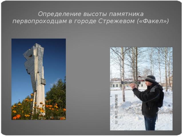 Определение высоты памятника первопроходцам в городе Стрежевом («Факел»)