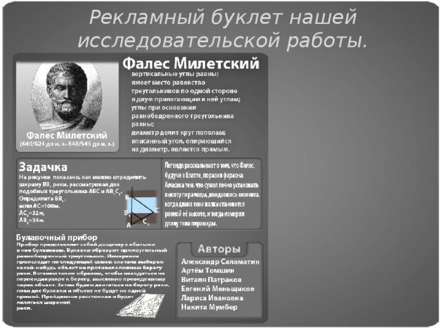 Рекламный буклет нашей исследовательской работы.