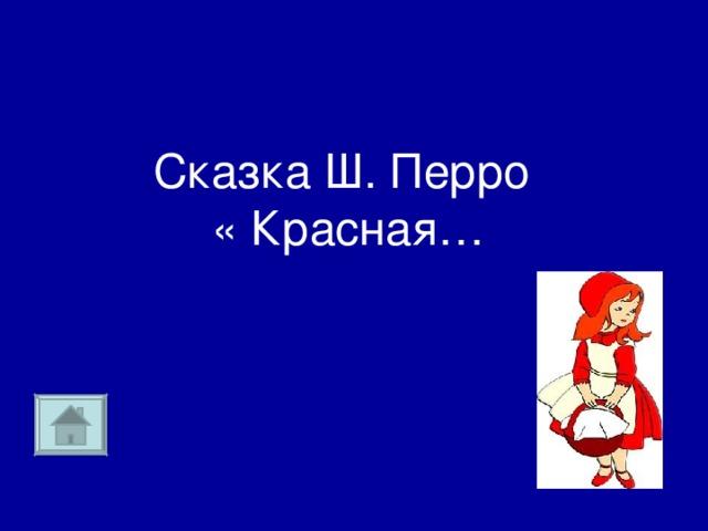 Сказка Ш. Перро  « Красная…