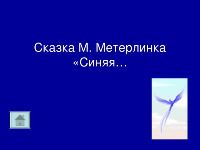 Сказка М. Метерлинка «Синяя…