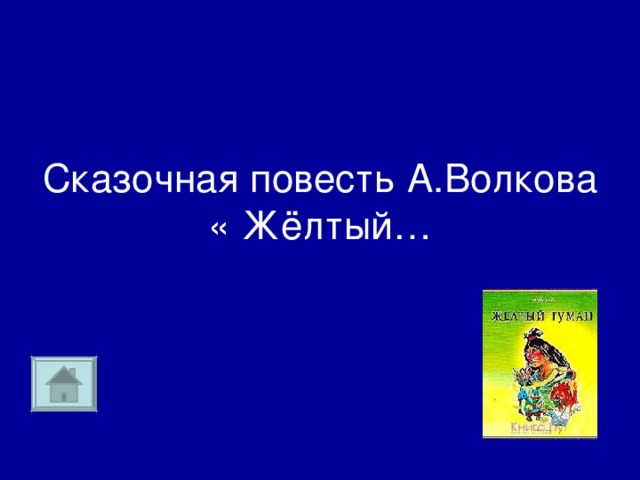 Сказочная повесть А.Волкова « Жёлтый…