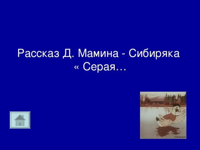 Рассказ Д. Мамина - Сибиряка  « Серая…