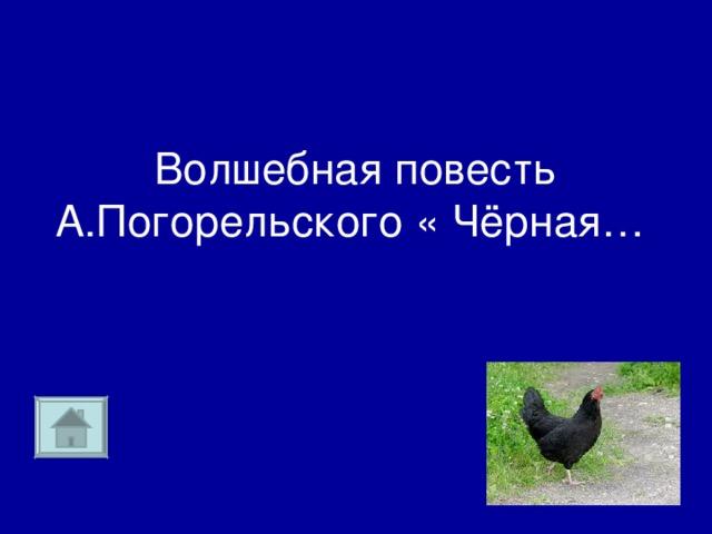 Волшебная повесть А.Погорельского « Чёрная…
