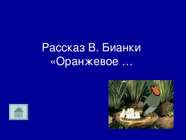 Рассказ В. Бианки «Оранжевое …
