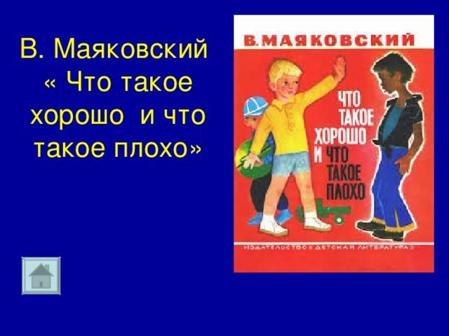 В. Маяковский  « Что такое хорошо и что такое плохо»