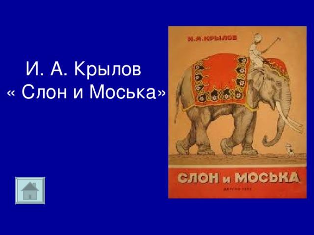 И. А. Крылов  « Слон и Моська»