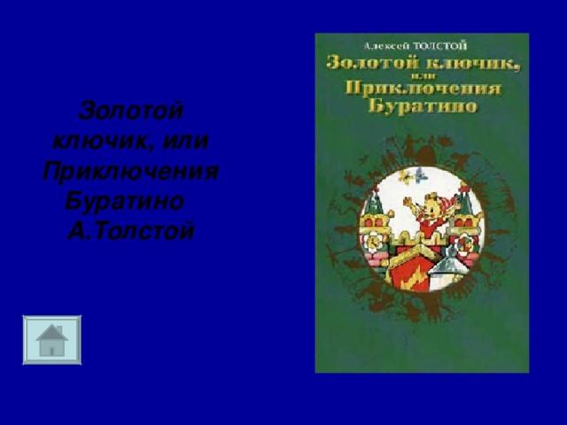 Золотой ключик, или Приключения Буратино  А.Толстой
