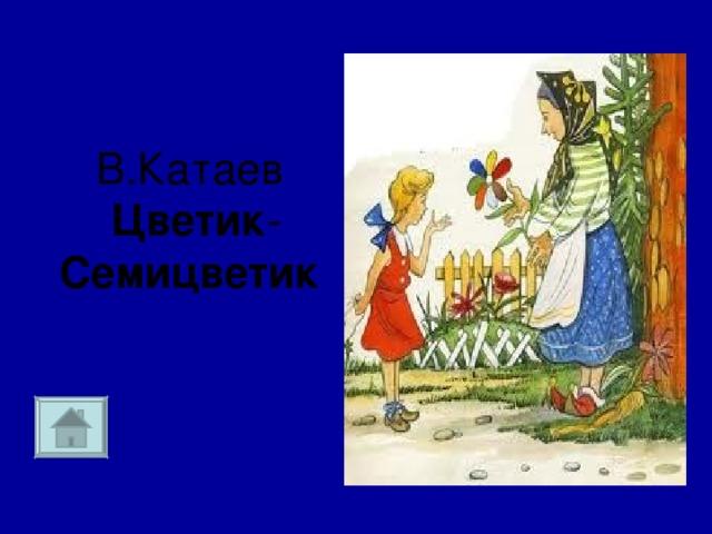 В.Катаев   Цветик - Семицветик
