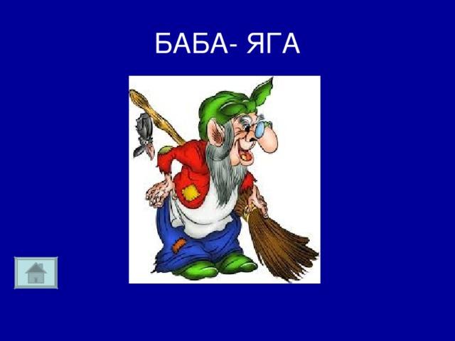 БАБА- ЯГА
