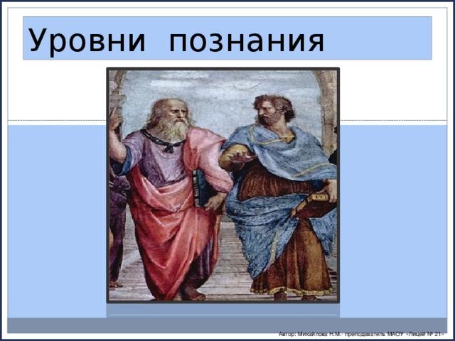 Уровни познания Автор: Михайлова Н.М.- преподаватель МАОУ «Лицей № 21»